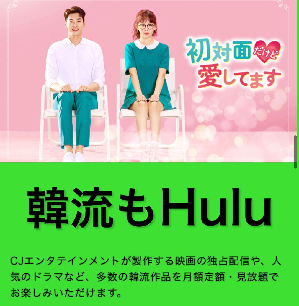 Hulu 韓国語