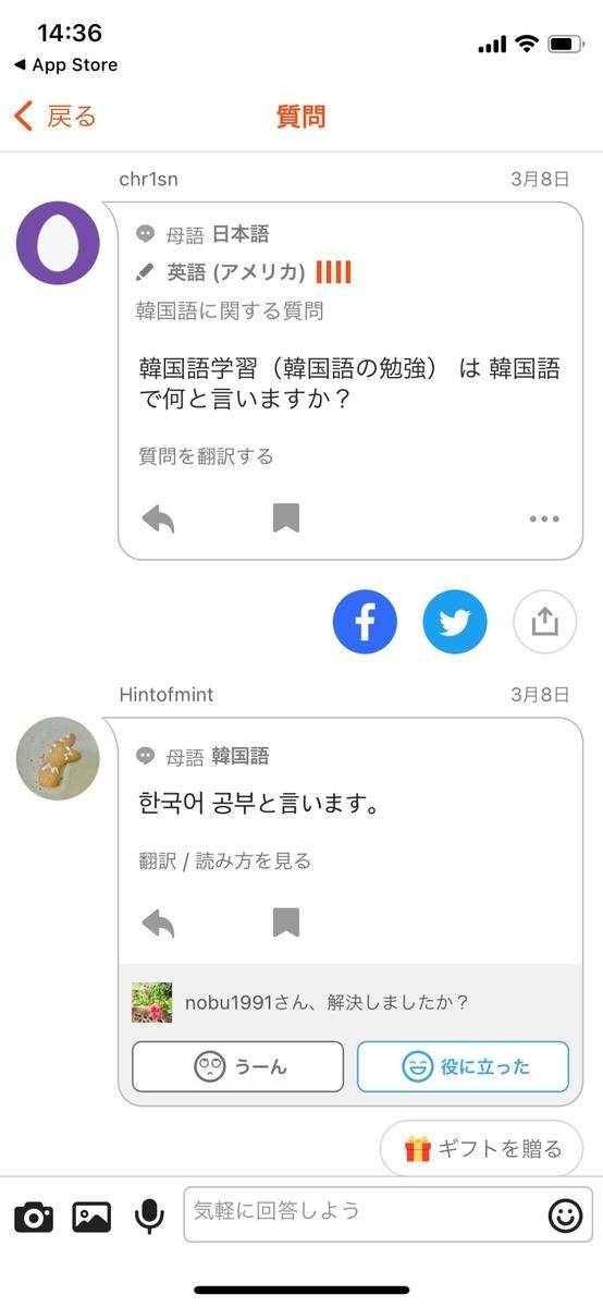 Hinative 韓国語