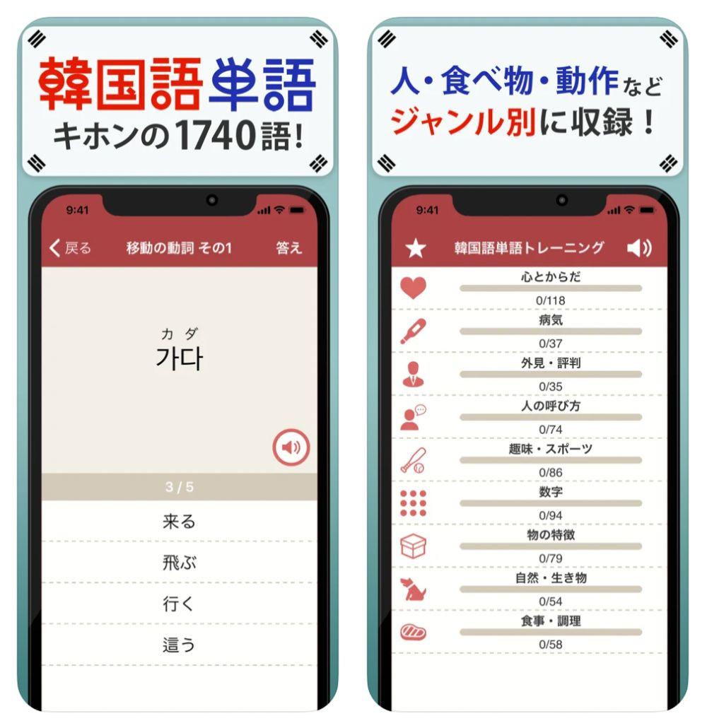 韓国語単語トレーニング アプリ