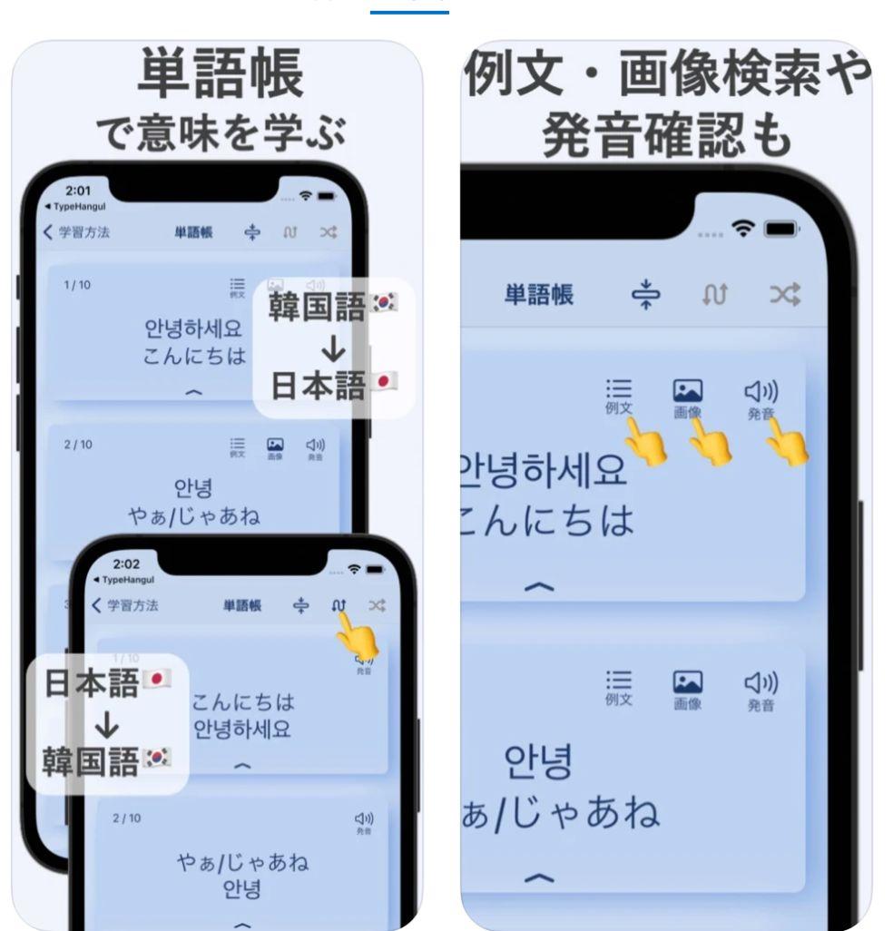 TypeHangul アプリ 韓国語