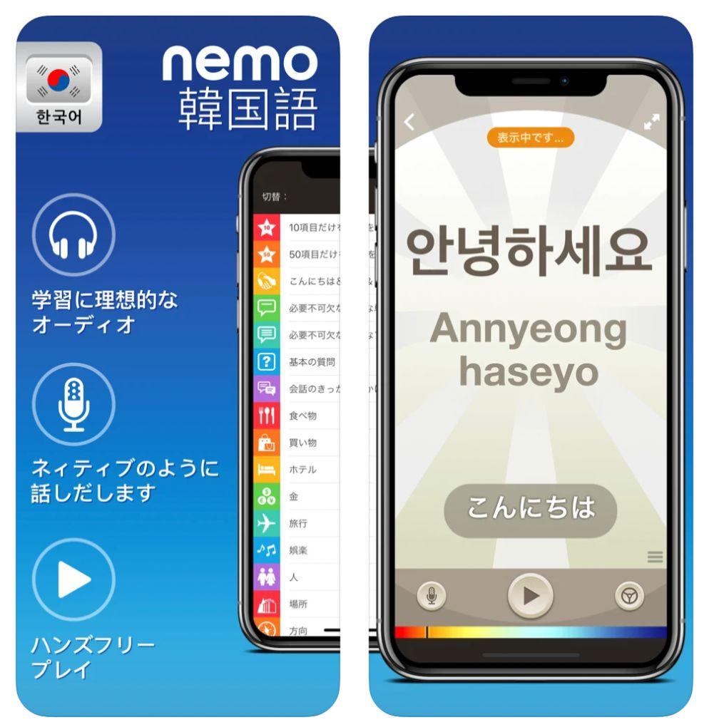 nemo 韓国語 アプリ