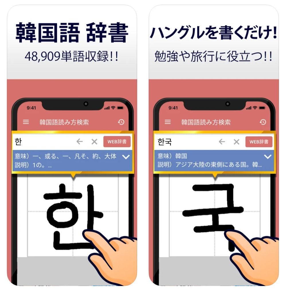 韓国語手書き辞書 アプリ