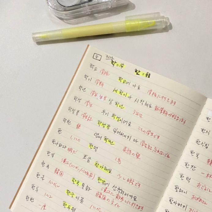 韓国語 単語 勉強