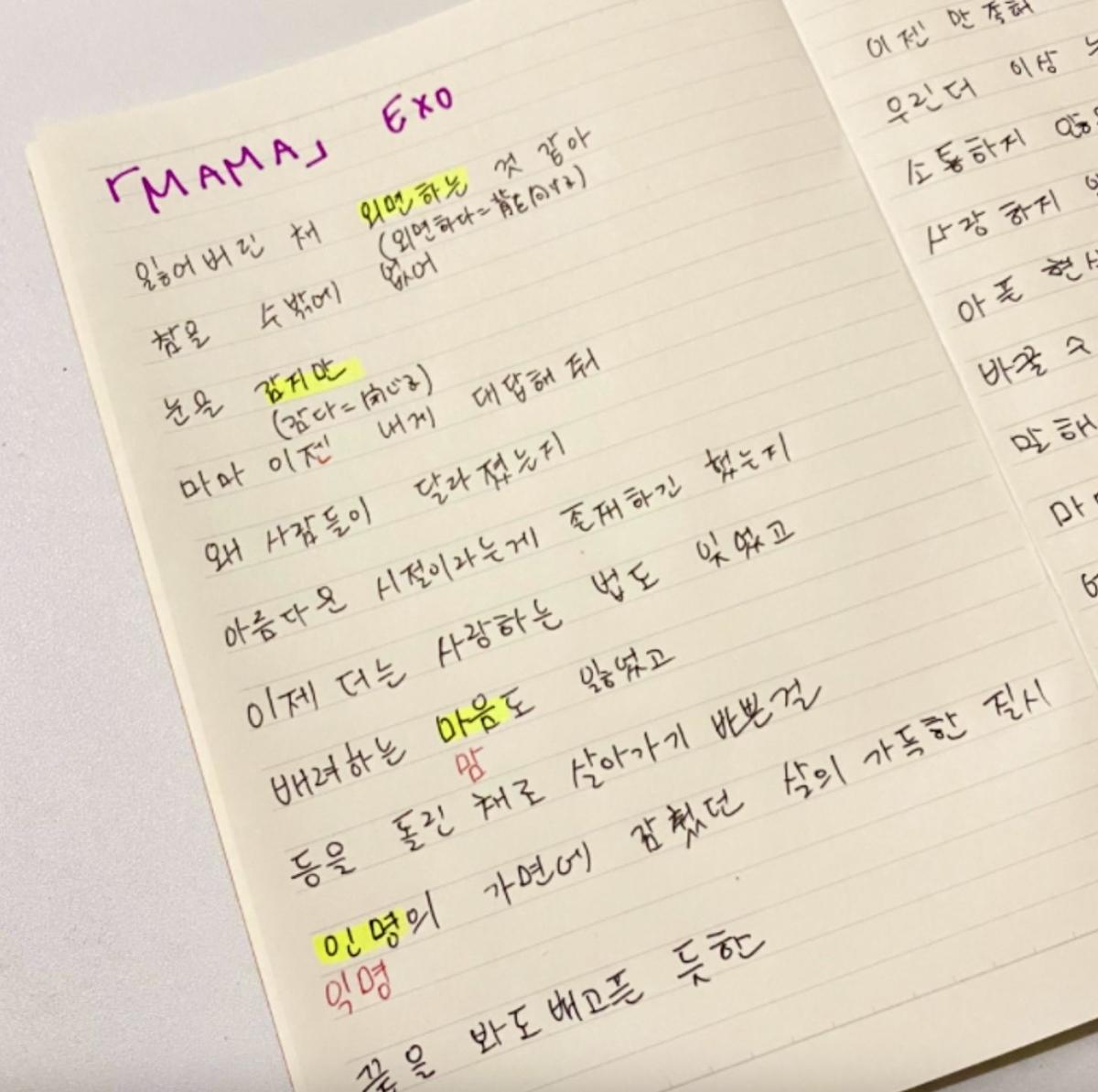 かわいい 韓国語 ノート