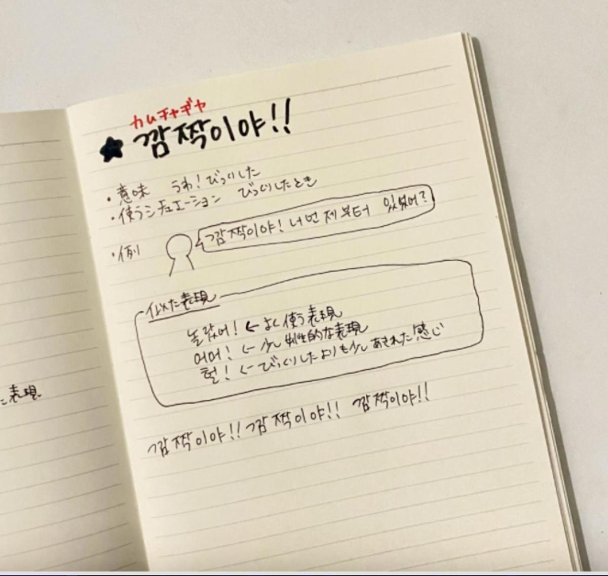 韓国語 ノート 作り方