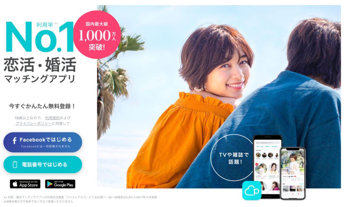 韓国語 友達 マッチングアプリ