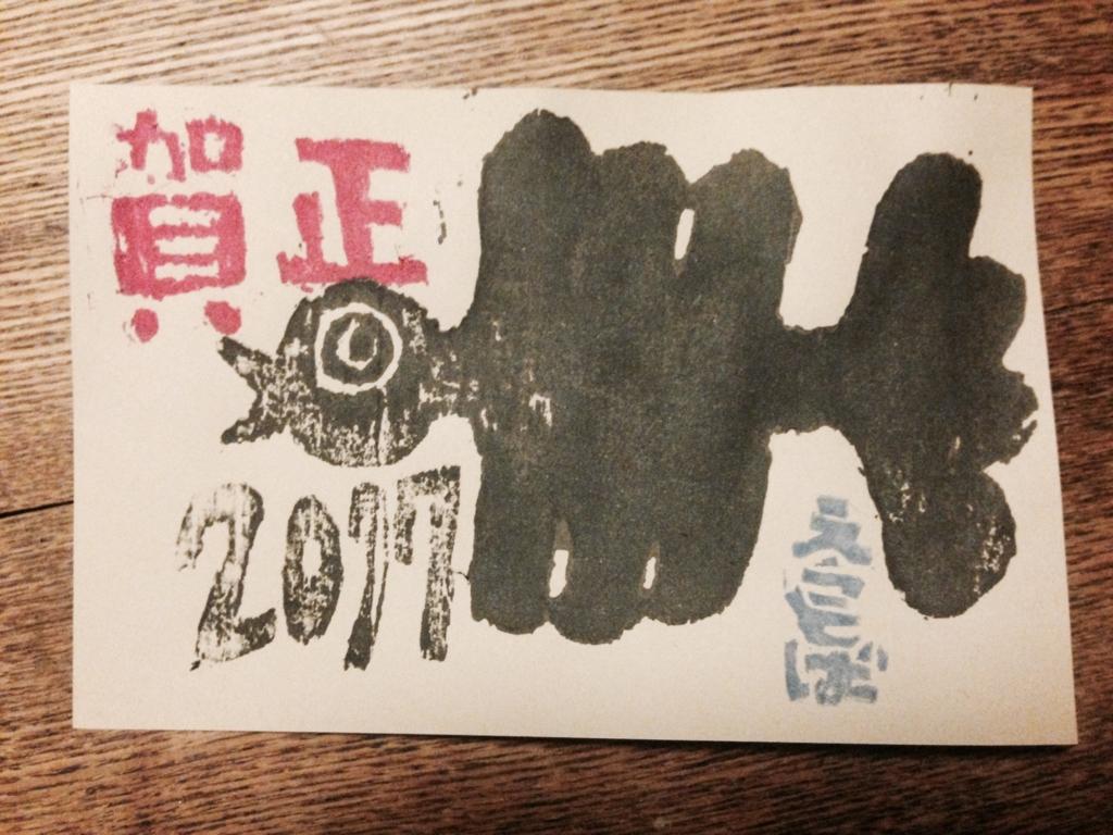f:id:kotobano-onpu:20170109195408j:plain