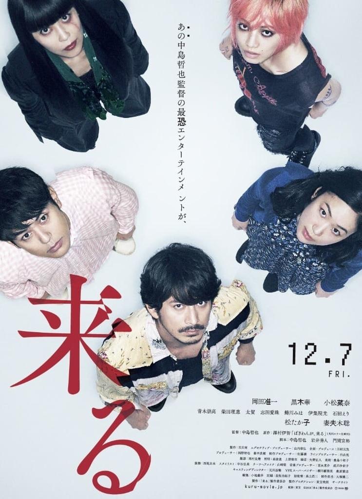 映画「来る」ポスター