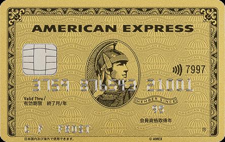 アメリカンエキスプレス・ゴールのカード