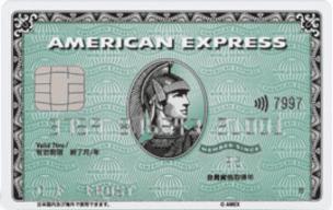 アメリカンエキスプレスのカード