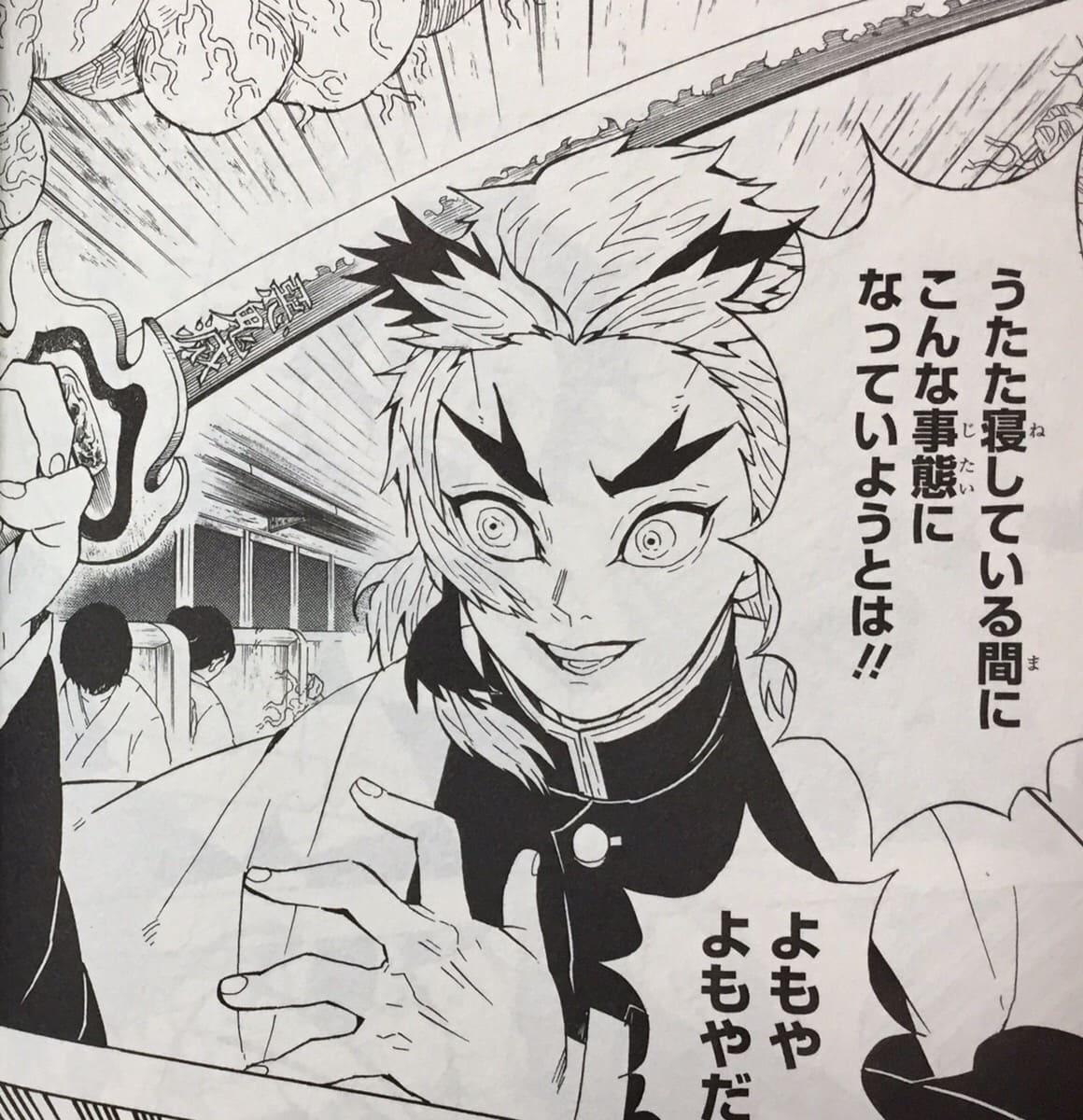笑顔 煉獄 杏 寿郎