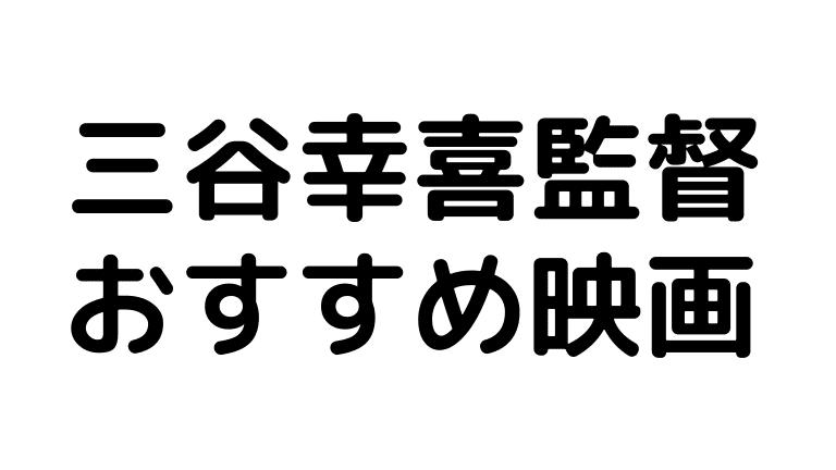 三谷幸喜監督おすすめの映画