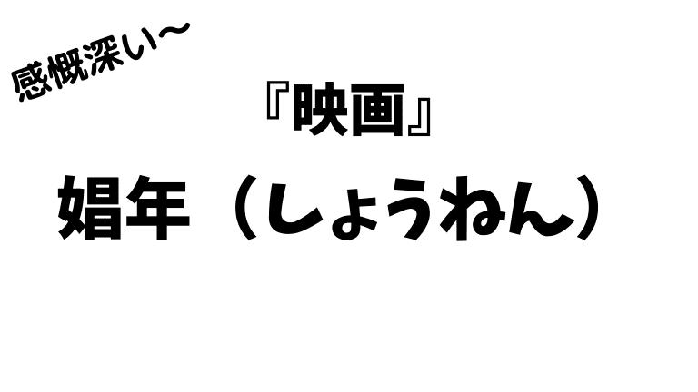 松坂桃李主演『娼年』を無料(フル動画)で見る方法とは?