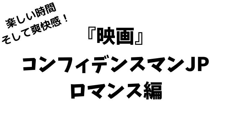 『コンフィデンスマンJPロマンス編』を無料(フル動画)で見る方法とは?ネタバレと見どころ