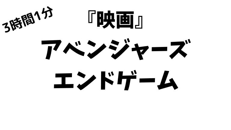 『アベンジャーズ/エンドゲーム』吹き替え版を無料(フル動画)で見る方法とは?感想と見どころ