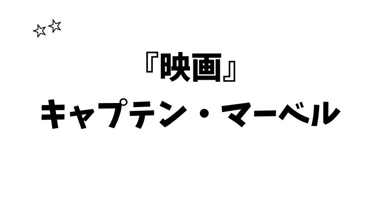 『キャプテン・マーベル』吹き替え版を無料(フル動画)で見る方法とは?感想