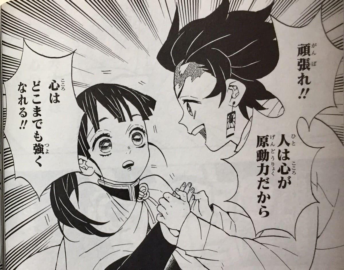 カナヲ×炭治郎