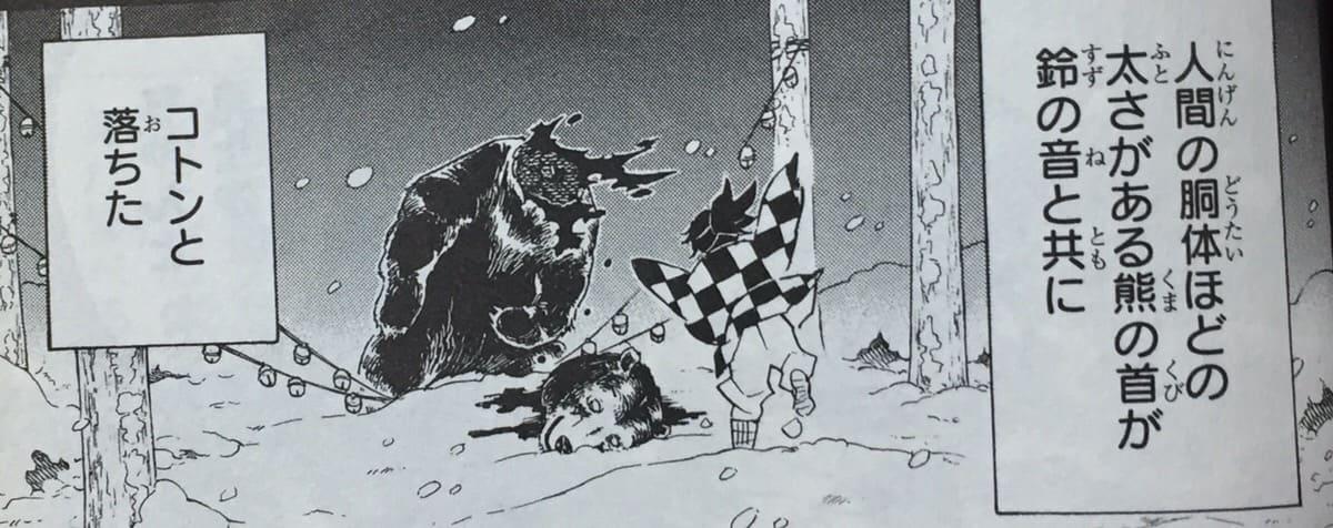 炭十郎、巨大な熊の首を切り落とす