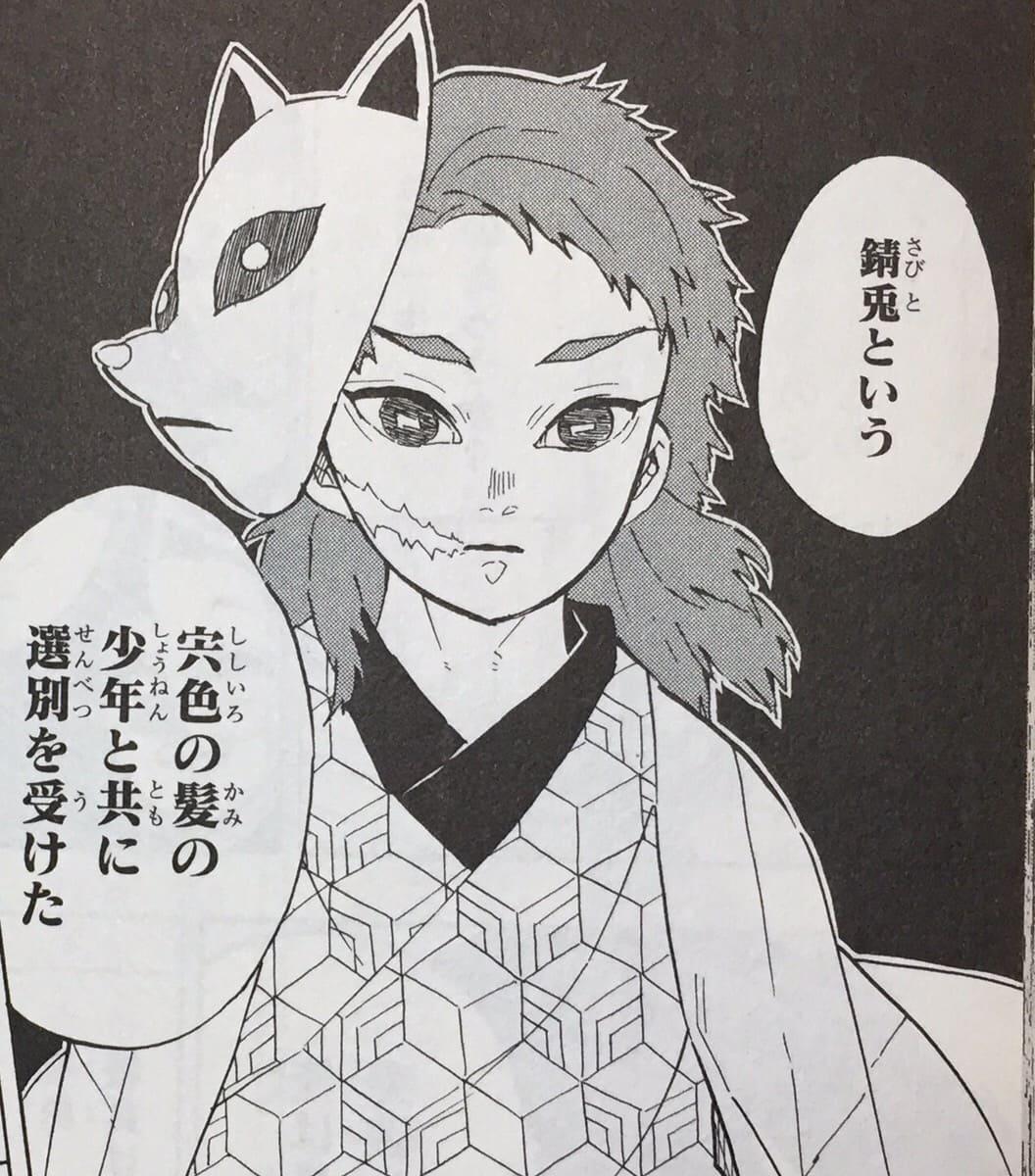 富岡 義勇 かっこいい