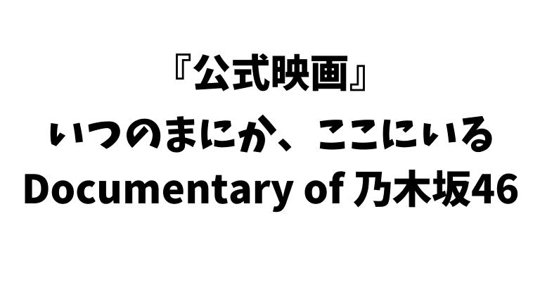 乃木坂46『いつのまにかここにいるを』無料(フル動画)で見る方法とは?感想
