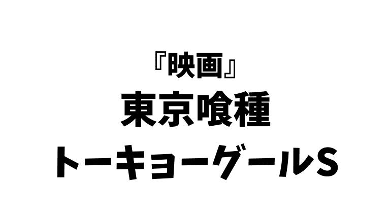 映画『東京喰種トーキョーグールS』無料(フル動画)で見る方法とは?感想
