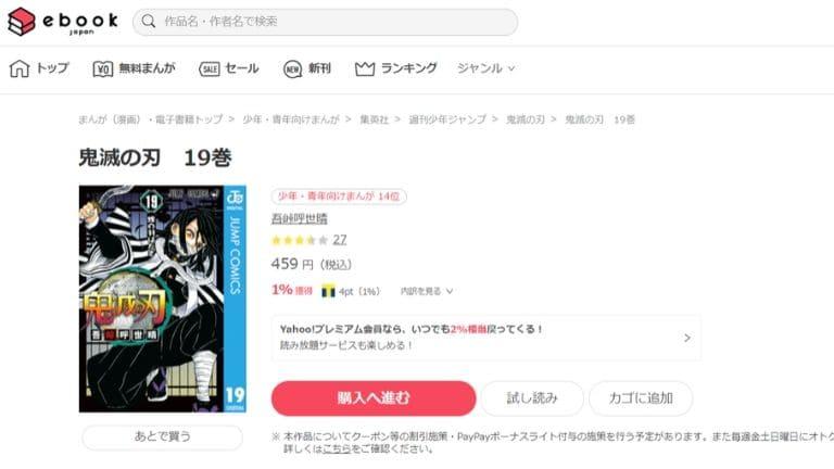 eBook Japanの「鬼滅の刃」