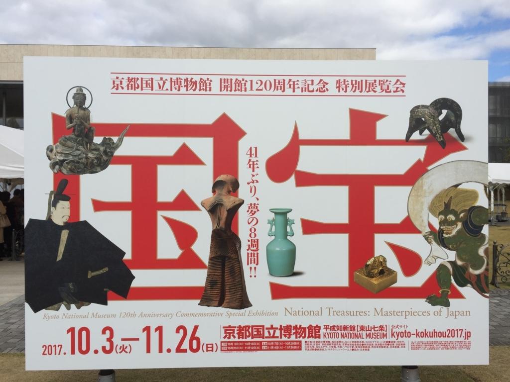 f:id:kotobuki-history:20171114152938j:plain