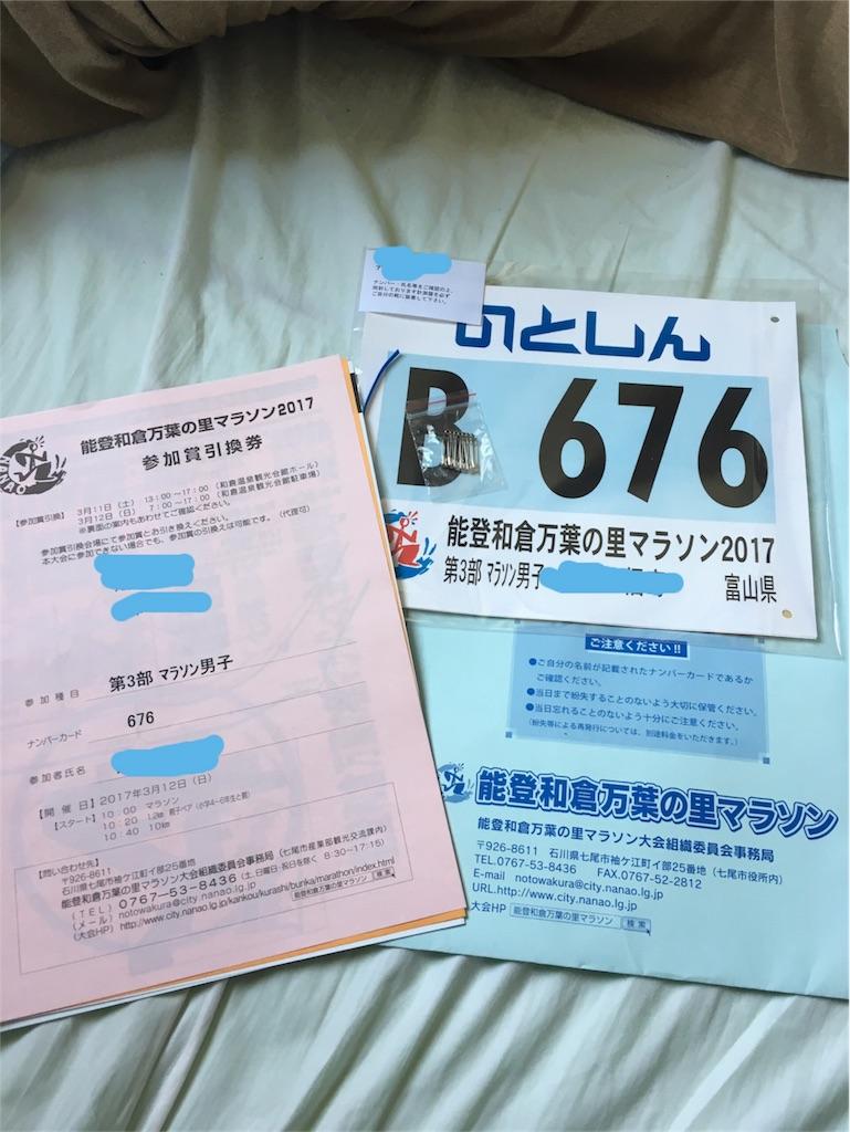 f:id:kotobuki_matsu:20170219200640j:image