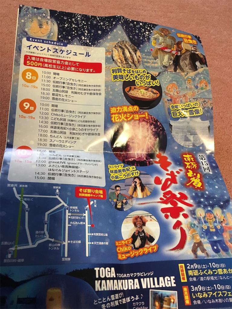 f:id:kotobuki_matsu:20190211170044j:image