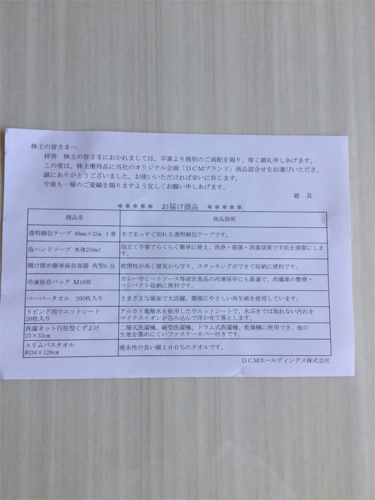 f:id:kotobukihikaru:20180630110214j:image