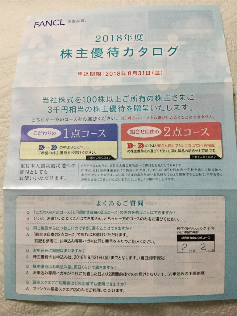 f:id:kotobukihikaru:20180711165540j:image