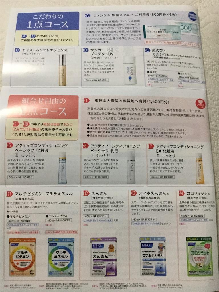 f:id:kotobukihikaru:20180711165604j:image