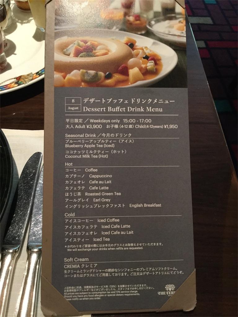 f:id:kotobukihikaru:20180810193015j:image