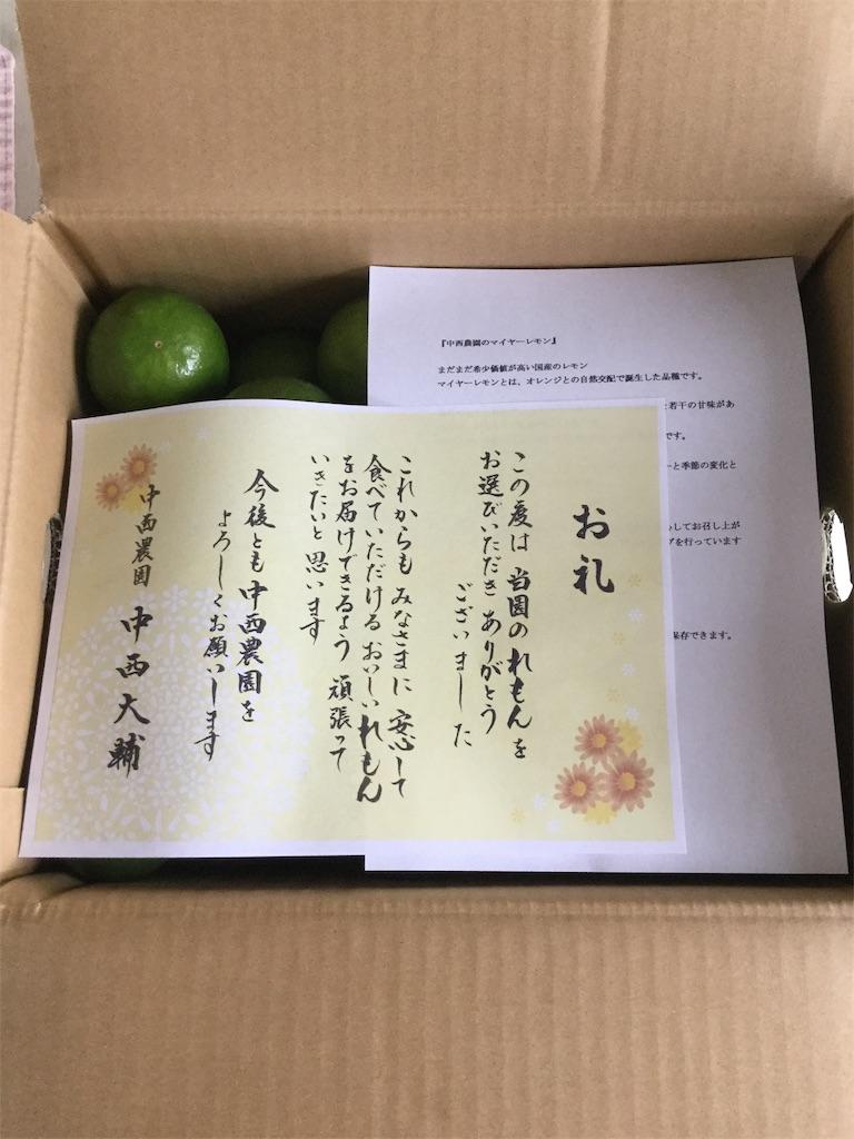 f:id:kotobukihikaru:20181130112216j:image