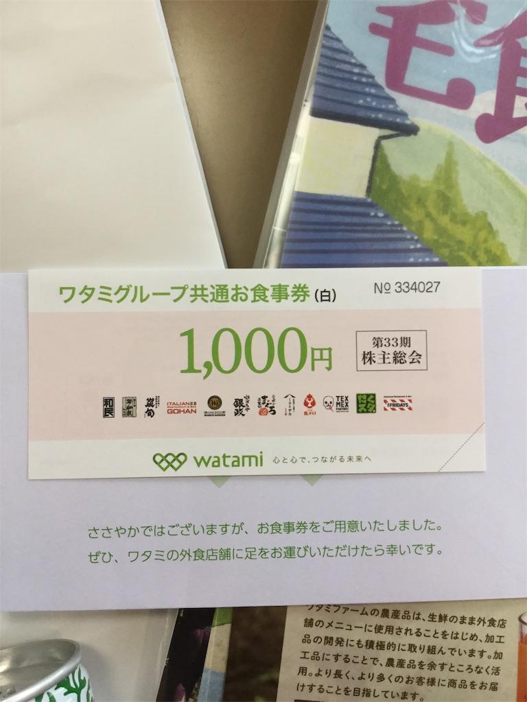 f:id:kotobukihikaru:20190626135900j:image