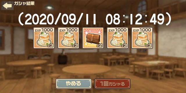 f:id:kotobukinatsuodorayaki:20200912175006j:image