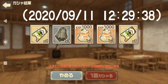 f:id:kotobukinatsuodorayaki:20200912175058j:image