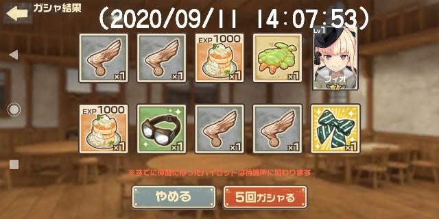 f:id:kotobukinatsuodorayaki:20200912175132j:image