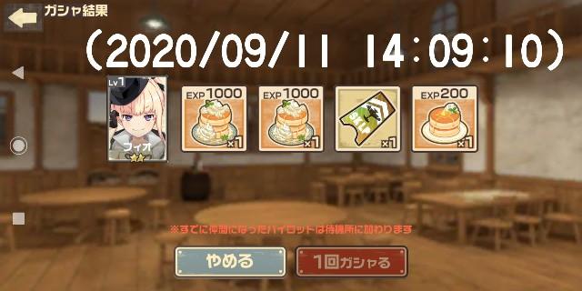 f:id:kotobukinatsuodorayaki:20200912175143j:image