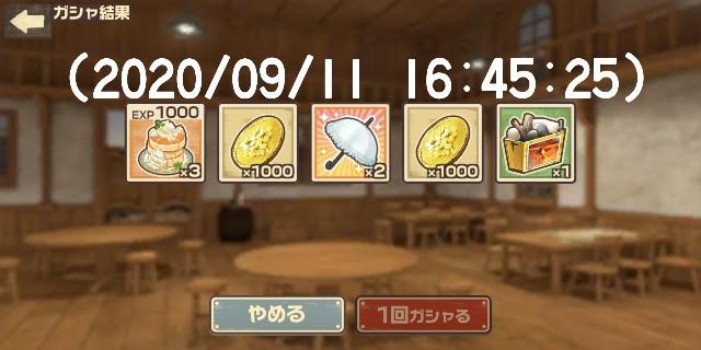 f:id:kotobukinatsuodorayaki:20200912175154j:image