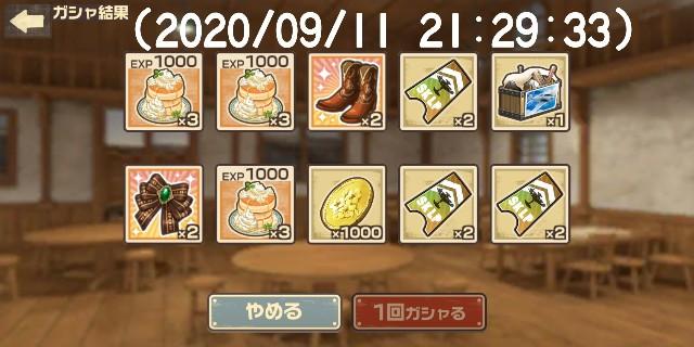 f:id:kotobukinatsuodorayaki:20200912175208j:image
