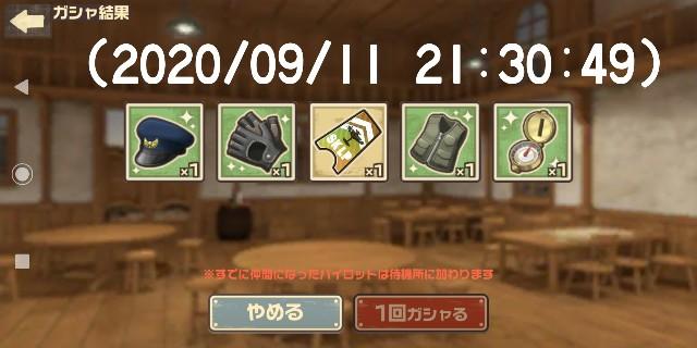 f:id:kotobukinatsuodorayaki:20200912175217j:image