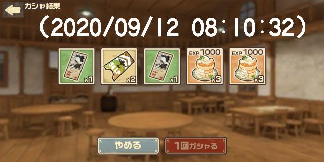 f:id:kotobukinatsuodorayaki:20200912175227j:image