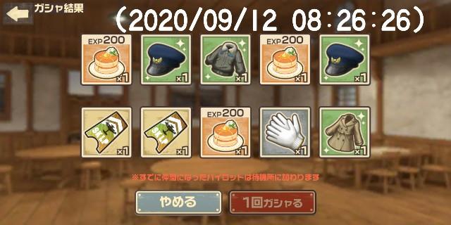f:id:kotobukinatsuodorayaki:20200912175239j:image