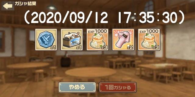 f:id:kotobukinatsuodorayaki:20200912175247j:image