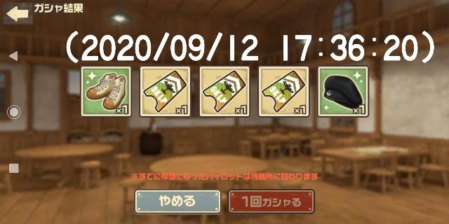 f:id:kotobukinatsuodorayaki:20200912175253j:image