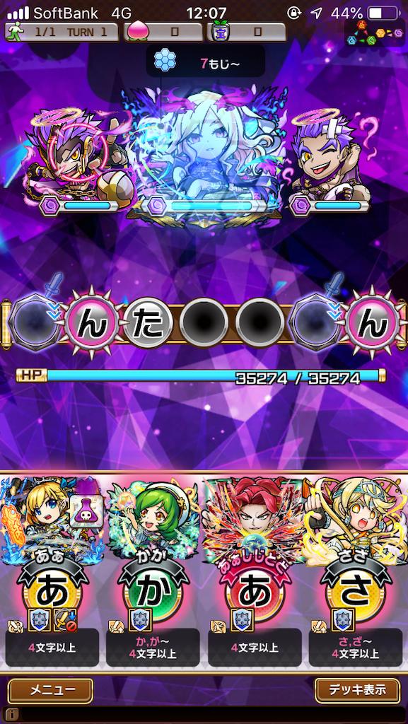 ルシファー魔級攻略【モンストコラボ】 , コトダマデイズ