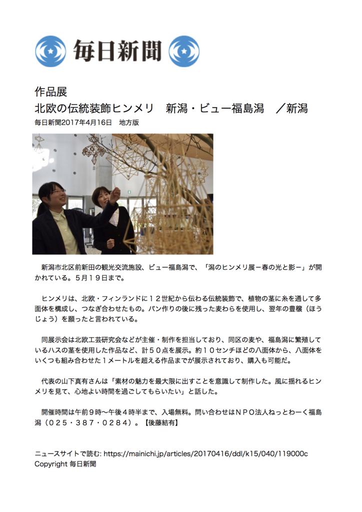 f:id:kotoha-ya:20170417101610j:plain