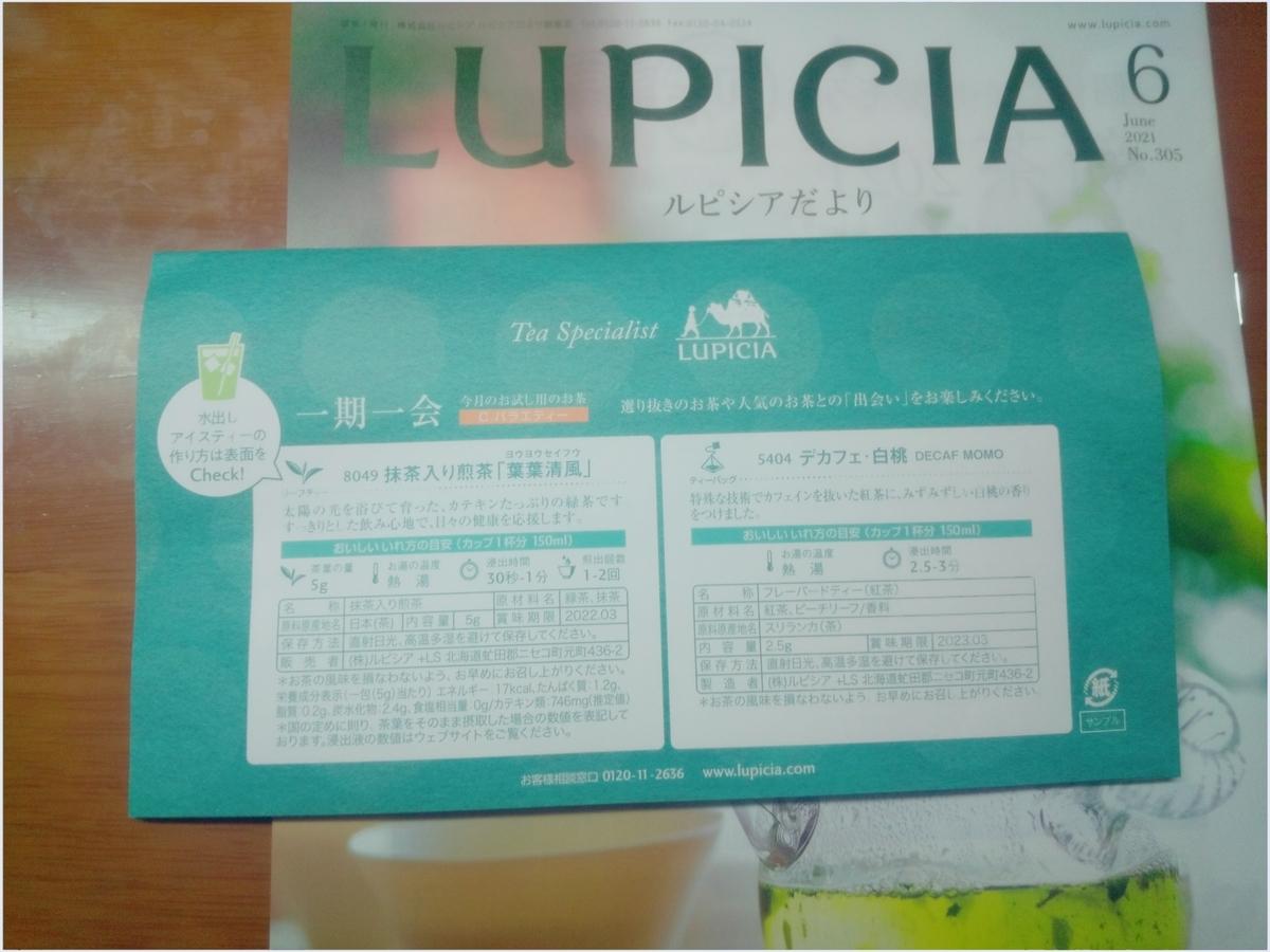 f:id:kotoha_blog:20210521210613j:plain