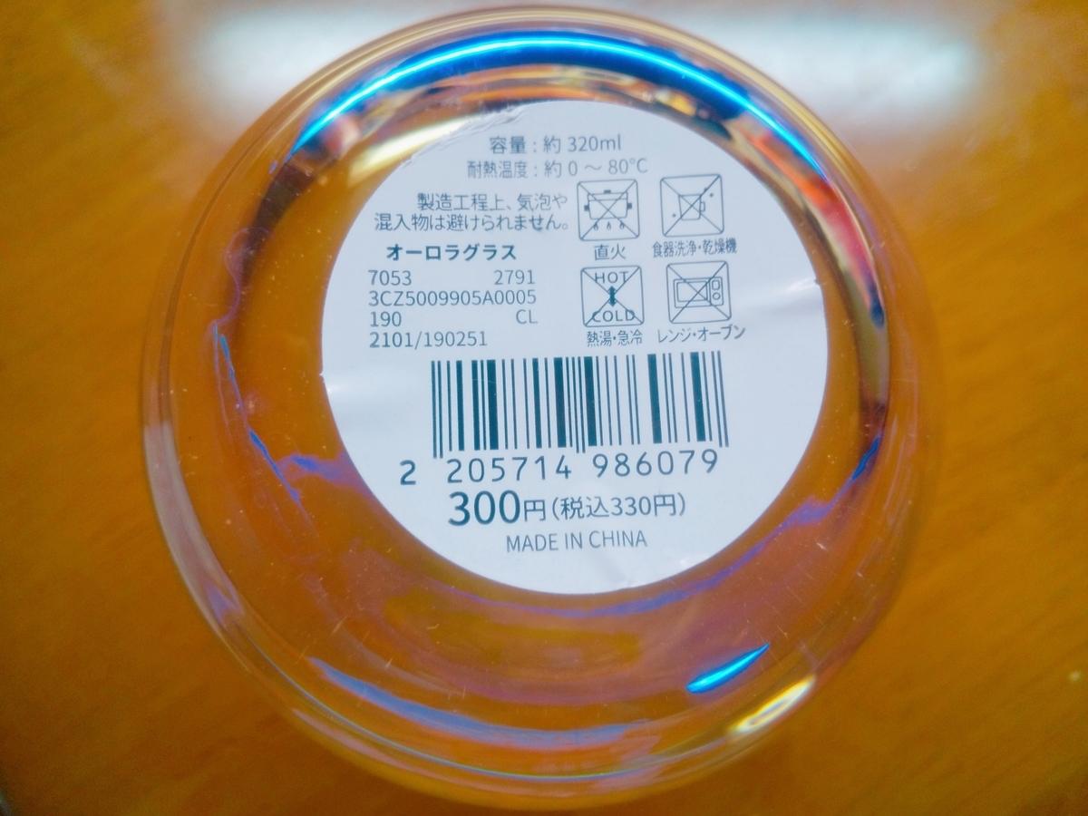f:id:kotoha_blog:20210526224502j:plain